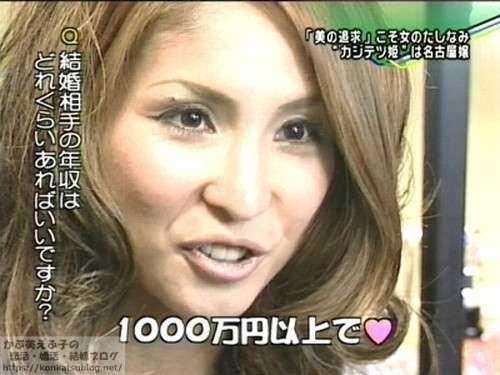名古屋 カジテツ姫 女性 年収1000万円以上希望