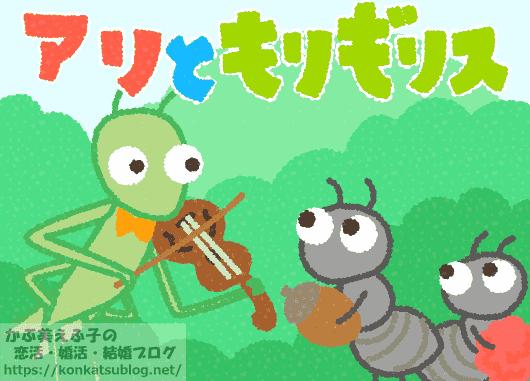 アリとキリギリス アリは働き、キリギリスはヴァイオリンを弾き遊んで過ごします