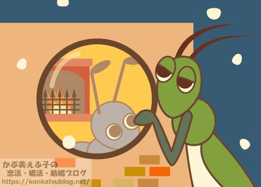 アリとキリギリス 冬が来るとキリギリスは食べ物が無くなります