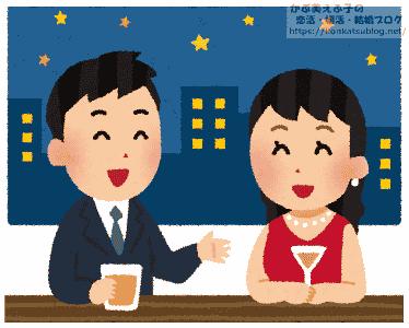 男女 お酒  バー