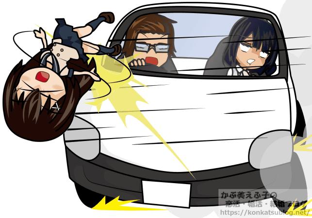 車で女子高生を撥ねる男性と女性