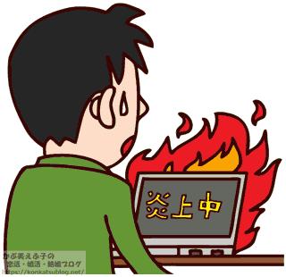 男性 パソコン PC サイト ブログ 炎上