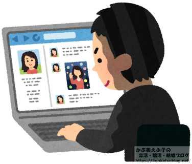 男性 パソコン PC操作 SNS ストーカー