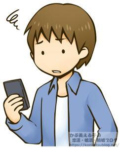 男性 スマホ スマートフォン 不機嫌