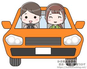 男性 女性 女の子 男女 自動車 ドライブデート
