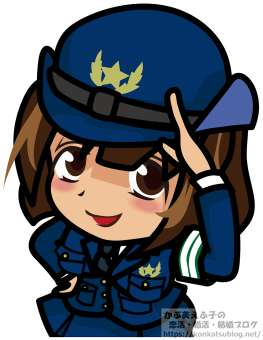 女性 女の子 女性警察官 婦人警官