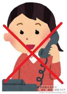女性 女の子 家電 固定電話 バツ