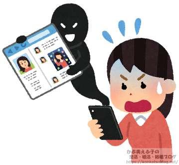 SNS フェイスブック アカウント 乗っ取り スマホ 女性 女の子