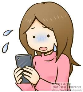 女性 女の子 スマホ スマートフォン 焦る 困る