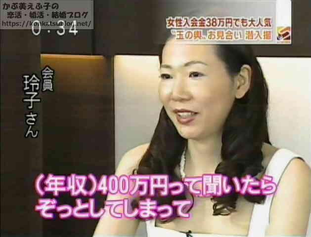 (年収)400万円って聞いたら ぞっとしてしまって 玉の輿お見合い 玲子 れいこ