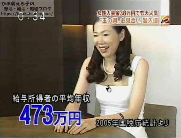 給与所得者の平均年収 473万円 2005年国税庁統計より 玉の輿お見合い 玲子 れいこ