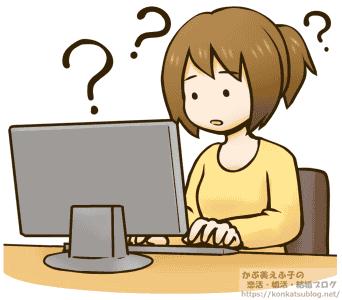 女性 女の子 パソコン PC 疑問 はてな ?