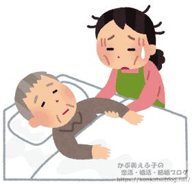 男性 女性 老人介護