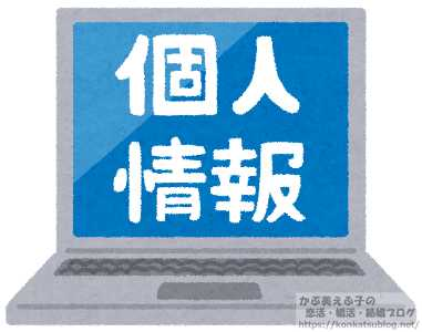 個人情報 パソコン PC