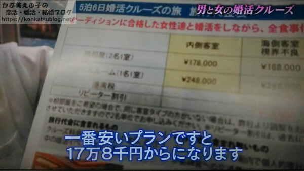 男と女の婚活クルーズ 一番安いプランですと17万8千円からになります