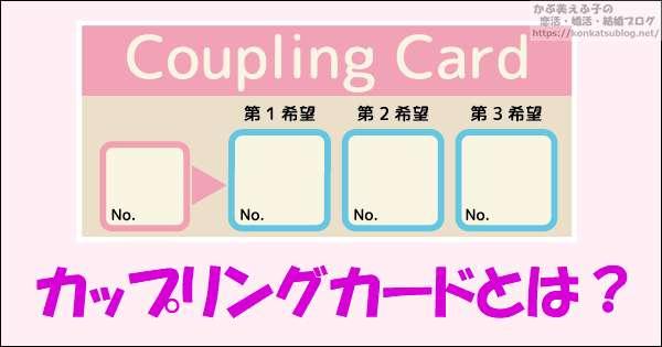 カップリングカードとは?