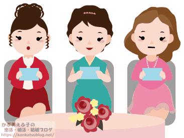 婚活パーティー お見合いパーティー 女性陣 女の子 カップリングカード