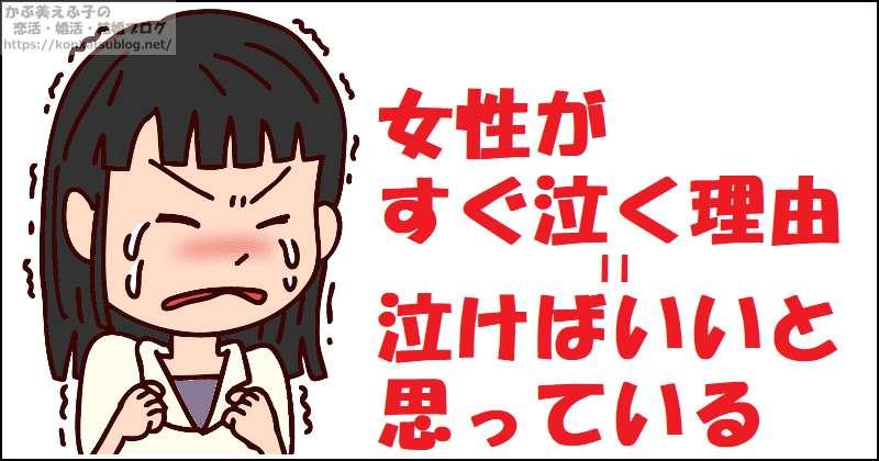 女性が すぐ泣く理由 = 泣けばいいと思っている