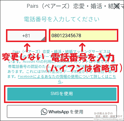 Pairs ペアーズ 電話番号入力