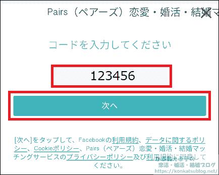 ペアーズ SMS認証 ログインコード入力