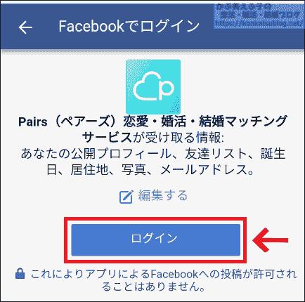 Pairs ペアーズ Facebook 連携