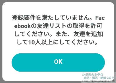ペアーズ 登録要件を満たしていません。Facebookの友達リストの取得を許可してください。また、友達を追加して10人以上にしてください。