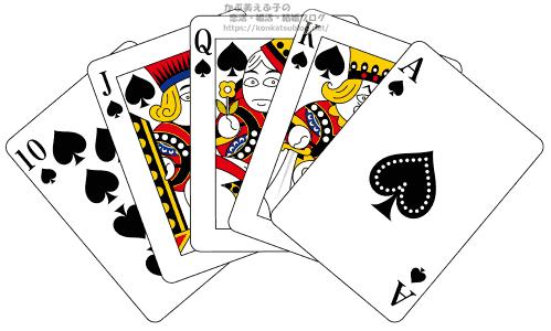 ロイヤルストレートフラッシュ ポーカー トランプ