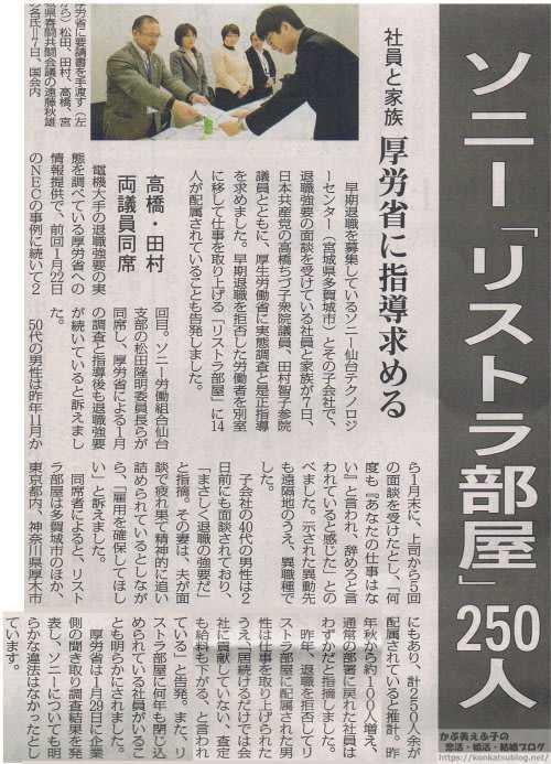 ソニー リストラ部屋 新聞記事