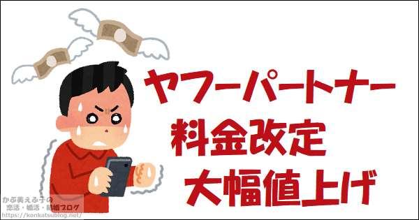 ヤフーパートナー 値上げ 料金改定